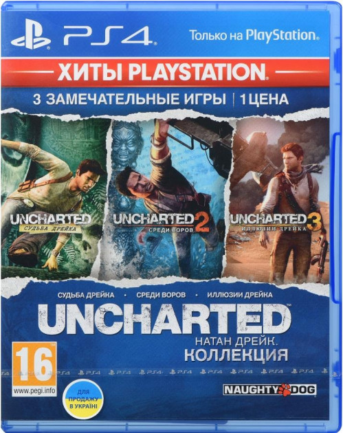 Uncharted: Натан Дрейк. Коллекция - Хиты PlayStation (PS4, русская версия)