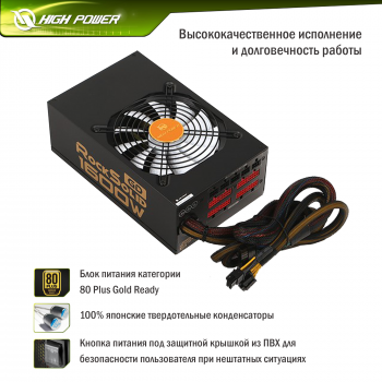 High-Power RP-1600 GD 1600W