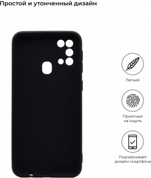 Панель ArmorStandart Matte Slim Fit для Samsung Galaxy M31 (M315) Black (ARM56221)