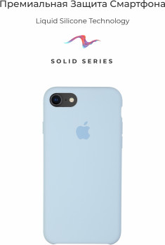 Панель ArmorStandart Solid Series для Apple iPhone 7/8/SE (2020) Sky Blue (ARM52130)