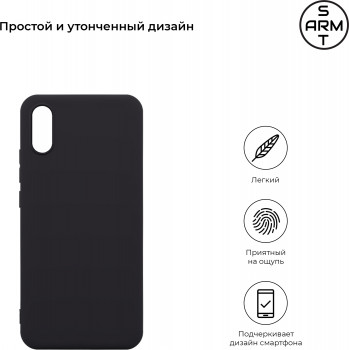 Панель ArmorStandart Matte Slim Fit для Xiaomi Redmi 9A Black (ARM57026)