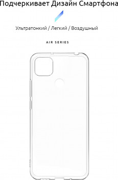 Панель ArmorStandart Air Series для Xiaomi Redmi 9C Transparent (ARM57027)