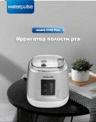 Іригатор Waterpulse V700 Plus White - зображення 11