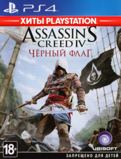 Игра Assassin's Creed IV. Черный флаг для PS4 (Blu-ray диск, Russian version)