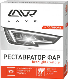 Реставратор фар + полироль LAVR Headlights Restorer 20 мл (Ln1468)