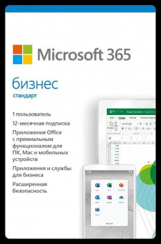 Лицензия MICROSOFT OFFICE 365 Business Standard KLQ-00217