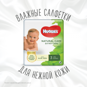 Серветки вологі Huggies Natural Care Extra Care 2 + 1 (3 х 56 шт.) (5029054222140)